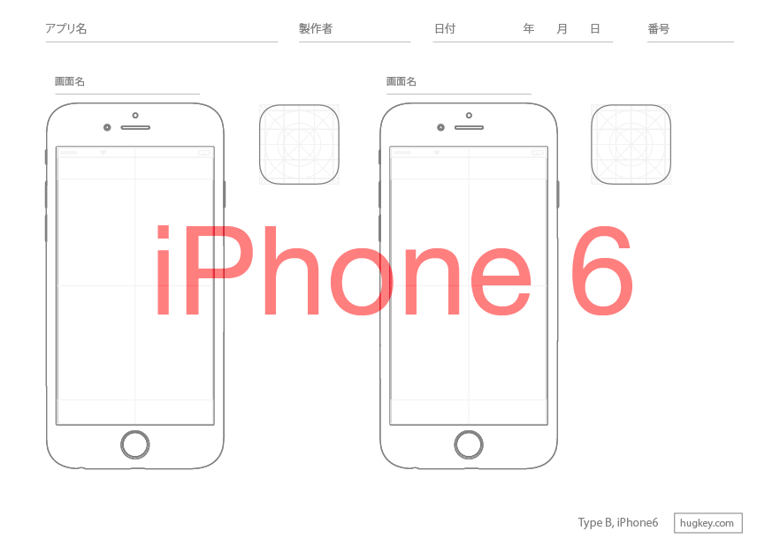 iPhone6 ペーパープロトタイプ PDF iOS8